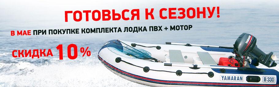 лодки и электромоторы в кредит